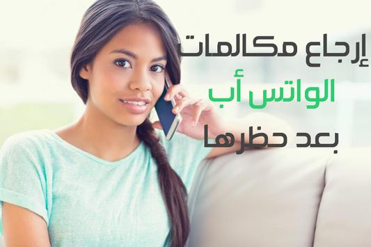 تفعيل مكالمات الواتس أب -Prank poster