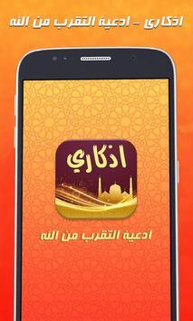 اذكاري - ادعية التقرب من الله poster