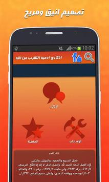اذكاري - ادعية التقرب من الله screenshot 1