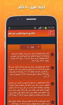 اذكاري - ادعية التقرب من الله screenshot 2