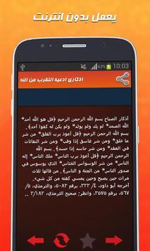 اذكاري - ادعية التقرب من الله screenshot 3