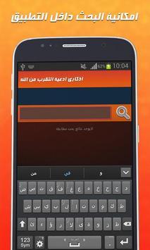 اذكاري - ادعية التقرب من الله screenshot 4