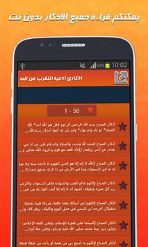 اذكاري - ادعية التقرب من الله screenshot 5