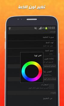 اذكاري - ادعية التقرب من الله screenshot 6