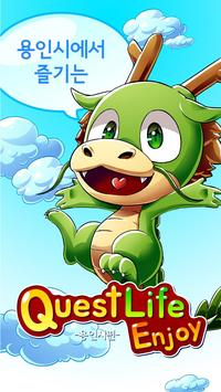 [베타] Quest Life Enjoy (용인시편) poster