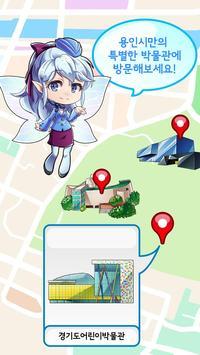 [베타] Quest Life Enjoy (용인시편) screenshot 1