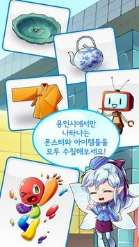 [베타] Quest Life Enjoy (용인시편) screenshot 2