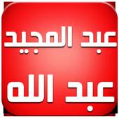 اغاني عبدالمجيد عبد الله  2016 icon