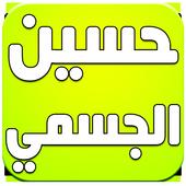 اغاني حسين الجسمي بدون انترنت icon