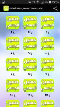 اغاني حسين الجسمي بدون انترنت poster