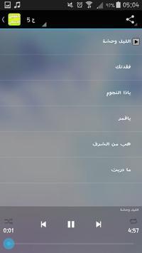 اغاني حسين الجسمي بدون انترنت apk screenshot