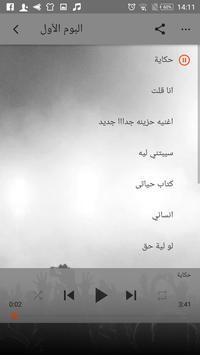 اغاني حزينة screenshot 2