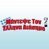 Μάντεψε Τον Έλληνα Διάσημο icon