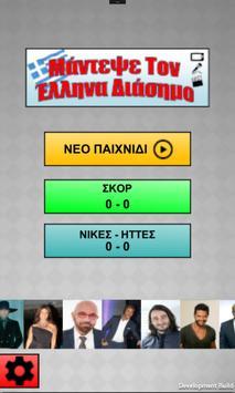 Μάντεψε Τον Έλληνα Διάσημο screenshot 2