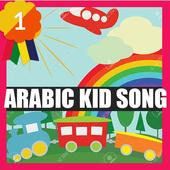 Arab Kid Song icon