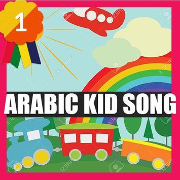 Arab Kid Song apk screenshot
