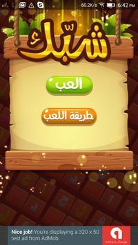 شبك الحروف poster
