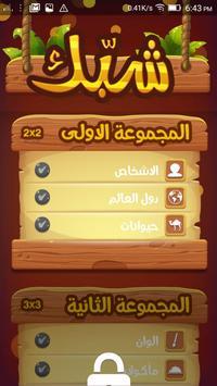شبك الحروف screenshot 1
