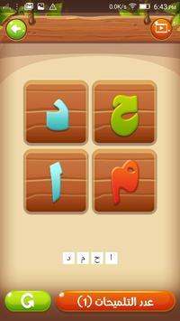 شبك الحروف screenshot 3