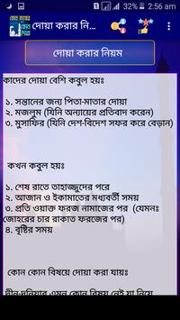 দোয়া মাসায়লা ও আমল -Bangla doa apk screenshot