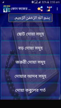 দোয়া মাসায়লা ও আমল -Bangla doa poster