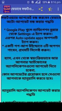 এন্ড্রয়েড মোবাইল টিপস apk screenshot