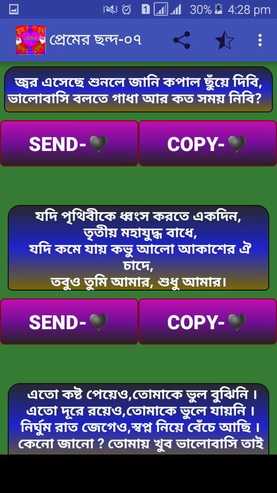 প্রেমের ছন্দ - Bangla love sms для Андроид
