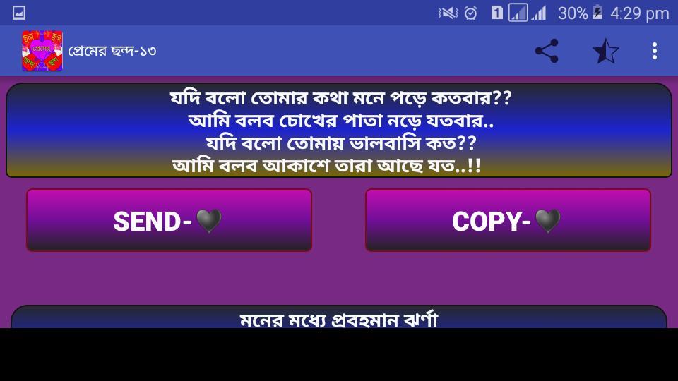 প্রেমের ছন্দ - Bangla love sms安卓下載,安卓版APK