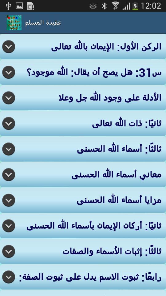عقيدة المسلم 1000 سؤال وجواب For Android Apk Download