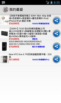 網購瀏覽器 apk screenshot