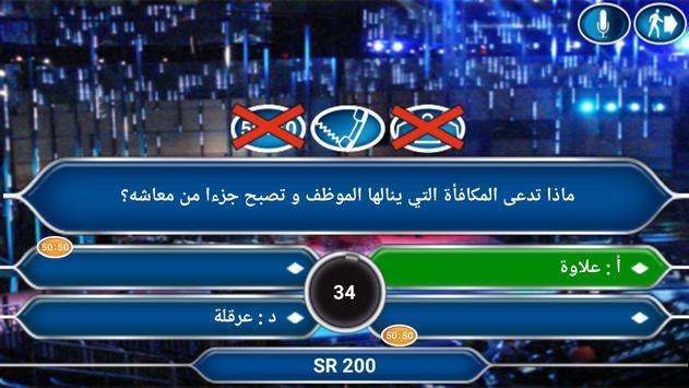 من سيربح المليون بصوت جورج قرداحي screenshot 3