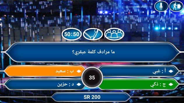 من سيربح المليون بصوت جورج قرداحي screenshot 2