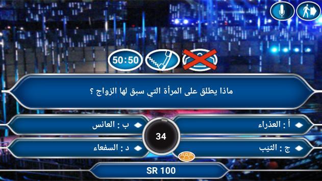 من سيربح المليون بصوت جورج قرداحي screenshot 5
