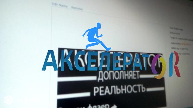 АкселератOR apk screenshot