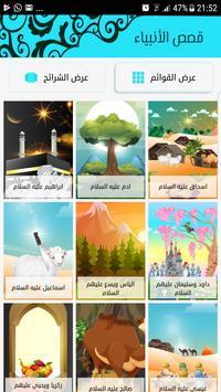 قصص الانبياء screenshot 12