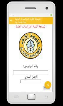 نتائج كليات جامعة الازهر apk screenshot