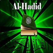 Surah Al - Hadid Mp3 icon