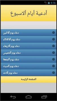Doaa of Week Days apk screenshot