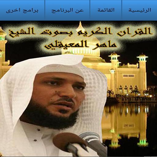 تحميل قران كريم mp3 بصوت ماهر المعيقلي