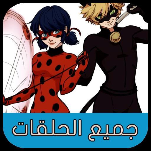 الدعسوقه والقط الاسود For Android Apk Download