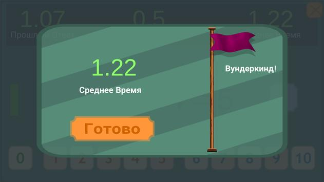 MathKing screenshot 1