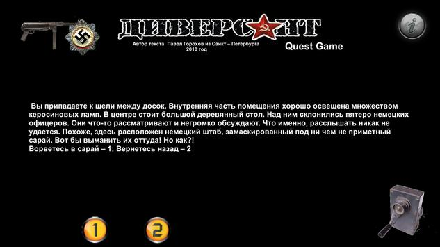 "Книга-игра ""Диверсант"" apk screenshot"