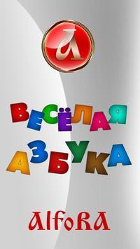AlfaBet apk screenshot