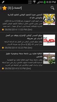 اخبار اليمن apk screenshot