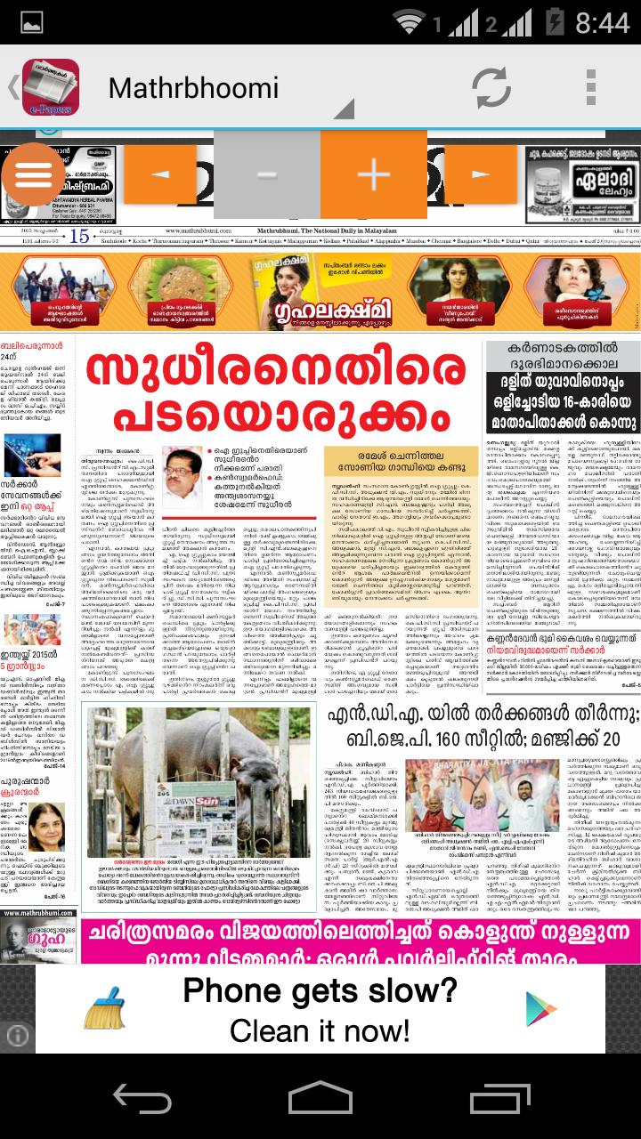 Malayalam Epaper for Android - APK Download
