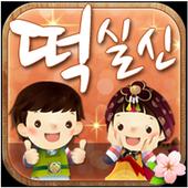 떡실신 토정비결 2015-사주,궁합,토정비결,무료운세 icon