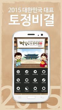 떡실신 토정비결 2015-사주,궁합,토정비결,무료운세 poster