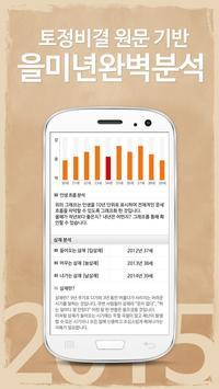 떡실신 토정비결 2015-사주,궁합,토정비결,무료운세 apk screenshot