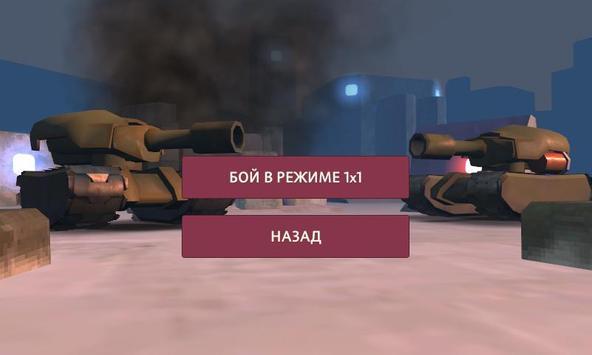 Танки Бит apk screenshot