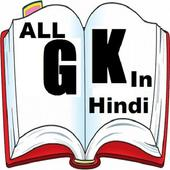 All GK in Hindi icon